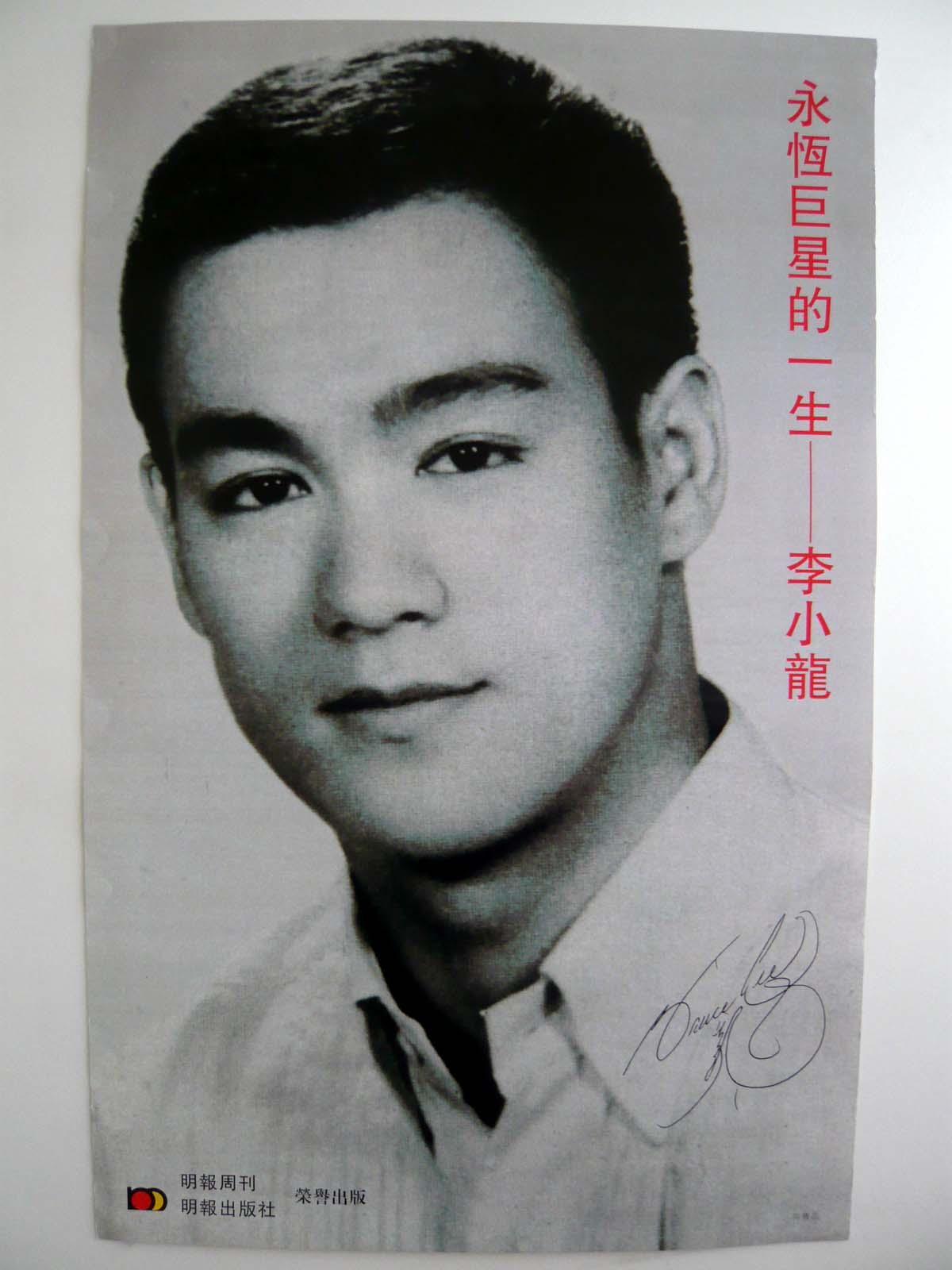 ブルース・リーの画像 p1_35