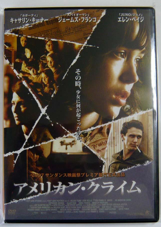 アメリカン・クライム【中古レンタル仕様DVD】