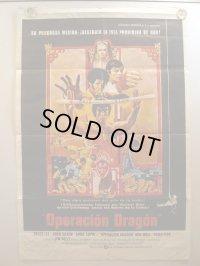 燃えよドラゴン ブラジル版オリジナルポスター
