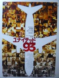 ユナイテッド93 国内版B2ポスター