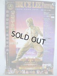 ブルース・リー フェスティバル香港製ポスター