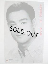 ブルース・リー 香港製明報周刊非売品ポスター