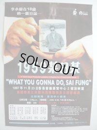1959某日某 香港版劇場用ポスター