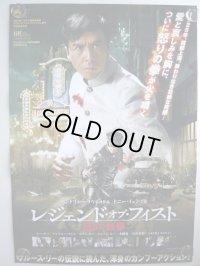 レジェンド・オブ・フィスト 怒りの鉄拳 国内版B2ポスター