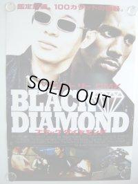 ブラックダイヤモンド 国内版B2ポスター
