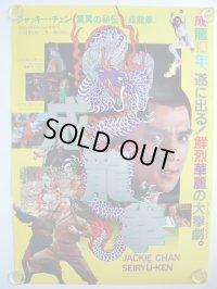 成龍拳 国内版B2ポスター