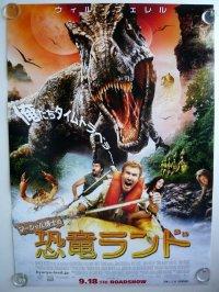マーシャル博士の恐竜ランド 国内版B2ポスター