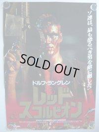 レッド・スコルピオン 国内版B2ポスター(1)