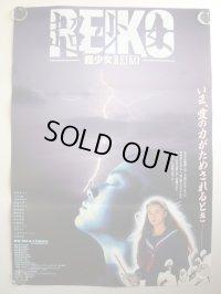 超少女REIKO 国内版B2ポスター