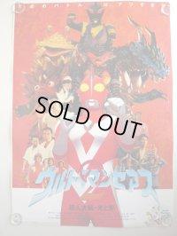 ウルトラマンゼアス2 超人決戦・光と影 国内版B2ポスター