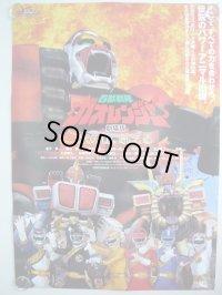 劇場版 百獣戦隊ガオレンジャー 火の山、吼える 国内版B2ポスター
