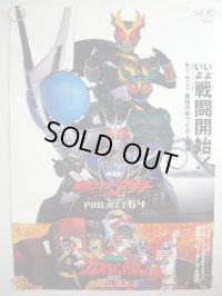 劇場版 仮面ライダーアギト&百獣戦隊ガオレンジャー 国内版B2ポスター