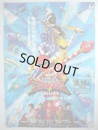 劇場版 爆竜戦隊アバレンジャーDELUXEアバレサマーはキンキン中! 国内版B2ポスター