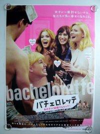 バチェロレッテあの子が結婚するなんて! 国内版B2ポスター