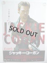 ジャッキー・コーガン 国内版B2ポスター