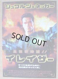 イレイザー  国内版B2ポスター