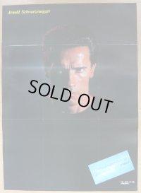 ターミネーター2 国内版スクリーン付録用B2ポスター