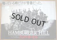 ハンバーガー・ヒル 国内版劇場用B倍ポスター