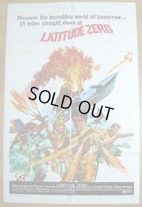 緯度0大作戦 LATITUDE ZERO US版オリジナルポスター