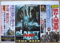 猿の惑星 国内版中吊りポスター