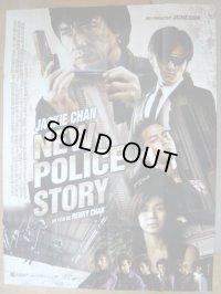 香港国際警察/NEW POLICE STORY フランス版オリジナルポスター