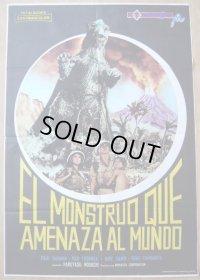 大巨獣ガッパ スペイン版オリジナルポスター