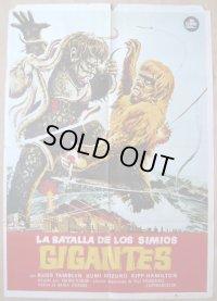 フランケンシュタインの怪獣 サンダ対ガイラ スペイン版オリジナルポスター
