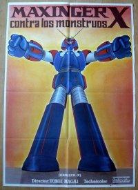 グロイザーX スペイン版オリジナルポスター