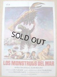 ゴジラ・エビラ・モスラ 南海の大決闘 スペイン版オリジナルポスター