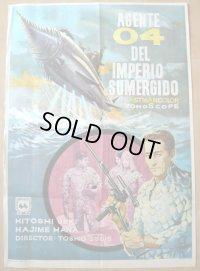 海底軍艦 スペイン版オリジナルポスター