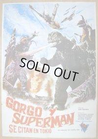 ゴジラ対メガロ スペイン版オリジナルポスター