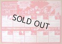 爆闘!BATTLE!映画祭!B2ポスター型パンフレット