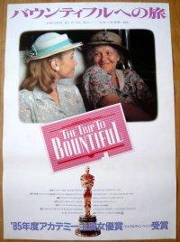 バウンティフルへの旅 国内版B2ポスター