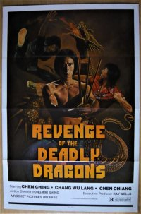 REVENGE OF THE DEADLY DRAGONS US版オリジナルポスター