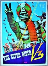 仮面ライダーV3 レバノン版オリジナルポスター