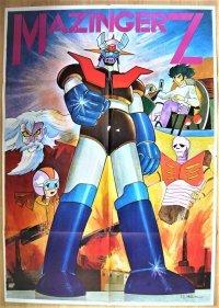 マジンガーZ スペイン版オリジナルポスター