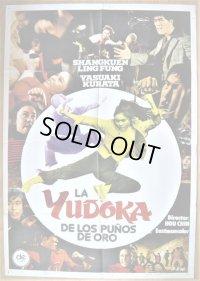LA YUDOKA DEROS PUNOS DEORO スペイン版オリジナルポスター