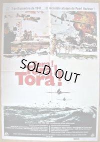 トラ!トラ!トラ! スペイン版オリジナルポスター