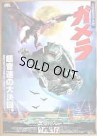 大怪獣空中決戦 ガメラ 国内版B2ポスター