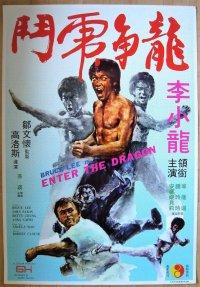 燃えよドラゴン 香港版オリジナルポスター