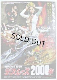 デス・レース2000年 国内版B2ポスター