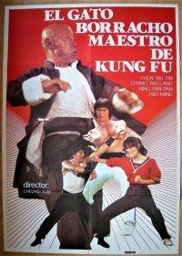 EL GATO BORRACHO MAESTRO DE KUNG FU スペイン版オリジナルポスター