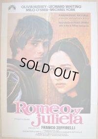 ロミオとジュリエット スペイン版オリジナルポスター