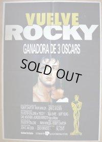 ロッキ― スペイン版オリジナルポスター