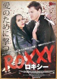 ロキシー 国内版B2ポスター