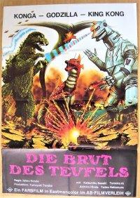 メカゴジラの逆襲 ドイツ版オリジナルポスター