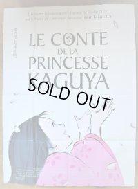 かぐや姫の物語 フランス版オリジナルポスター