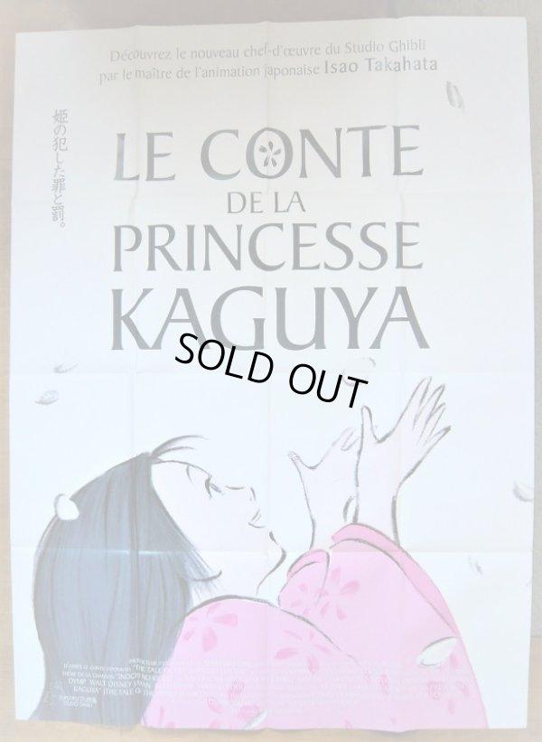 画像1: かぐや姫の物語 フランス版オリジナルポスター