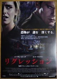 リグレッション 国内版B2ポスター