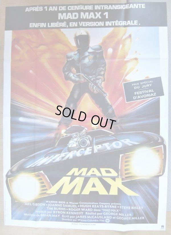画像1: マッドマックス  フランス版オリジナルポスター